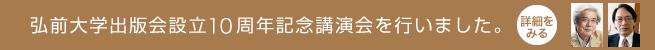 弘前大学出版会設立10周年記念講演会を行いました。