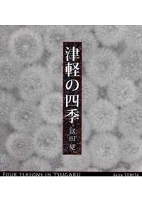 写真集 津軽の四季