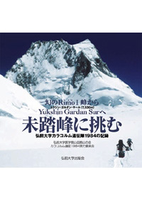 未踏峰に挑む -弘前大学カラコルム遠征隊1984の記録-