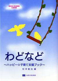 わどなど ~ハッピー☆子育て支援ブック~