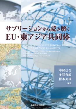 サブリージョンから読み解く EU・東アジア共同体 ─欧州北海地域と北東アジアの越境広域グランドデザイン比較─