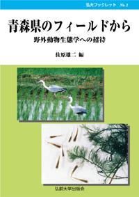 弘大ブックレット№2 青森県のフィールドから ─野外動物生態学への招待─