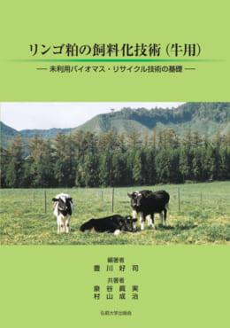 リンゴ粕の飼料化技術(牛用) -未利用バイオマス・リサイクル技術の基礎-