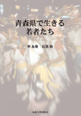 青森県で生きる若者たち