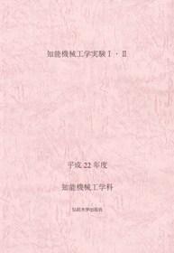 知能機械工学実験Ⅰ・Ⅱ(改訂3版)