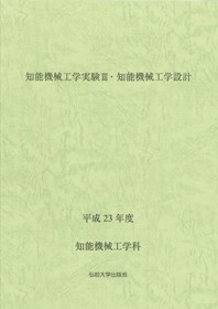 知能機械工学実験Ⅲ・知能機械工学設計(改訂4版)