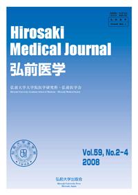 弘前医学 第59巻第2-4号