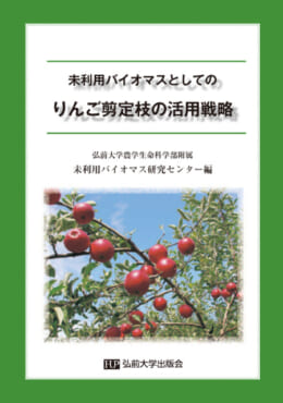 未利用バイオマスとしてのりんご剪定枝の活用戦略