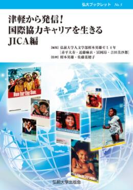 弘大ブックレットNo.5 津軽から発信!国際協力キャリアを生きる JICA編