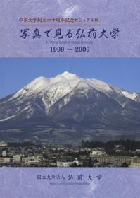弘前大学創立六十周年記念ビジュアル版 写真で見る弘前大学 1999‐2009