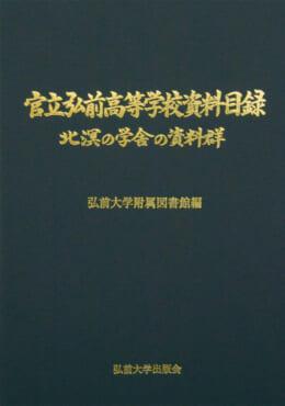 官立弘前高等学校資料目録-北溟の学舎の資料群-