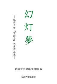 幻灯夢-弘前大学『言語力』大賞作品集-