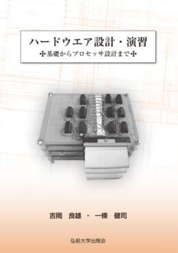 ハードウエア設計・演習(基礎からプロセッサ設計まで)