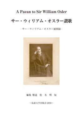 A Paean to Sir William Osler サー・ウィリアム・オスラー讃歌 -サー・ウィリアム・オスラー展図録-