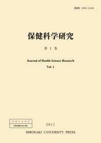 保健科学研究・第1巻