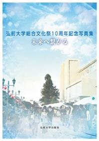 未来へ繋がる-弘前大学総合文化祭10周年記念写真集-