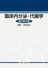 臨床内分泌・代謝学 改訂第2版