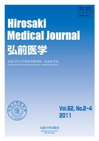 弘前医学 第62巻第2-4号