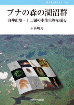 弘大ブックレット No.8 ブナの森の湖沼群 ―白神山地・十二湖の水生生物を探る―