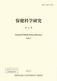 保健科学研究・第2巻