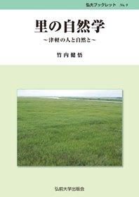 弘大ブックレット No.9 里の自然学 ~津軽の人と自然と~