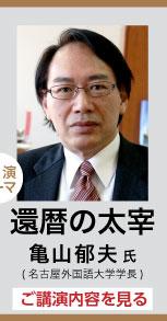 亀山郁夫氏のご講演内容へ
