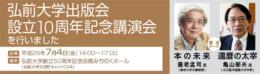 弘前大学出版会設立10周年記念講演会 を行いました