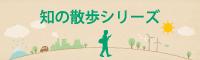 知の散歩シリーズ