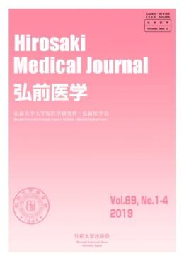 弘前医学 第69巻第1-4号