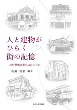 人と建物がひらく街の記憶―山形県鶴岡市を訪ねて(2)―