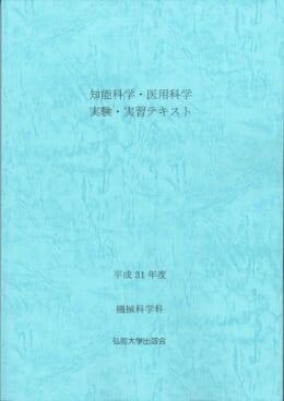 知能科学・医用科学実験・実習テキスト(平成31年度)