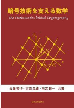 暗号技術を支える数学
