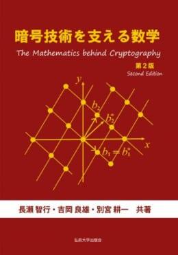 暗号技術を支える数学<第2版>