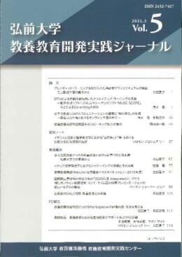 弘前大学教養教育開発実践ジャーナル 第5号